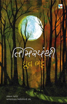 Timirpanthi gujarati book by dhruv bhatt