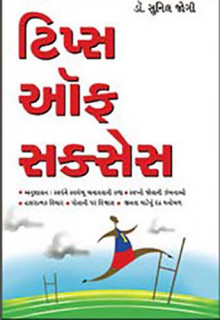 Tips of Success Gujarati Book by Sunil jogi
