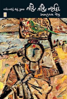 Tire Tire Narmada Gujarati Book by Amrutlal Vegad