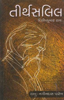 Tirthsalil (G) Gujarati Book Written By Dilipkumar Roy