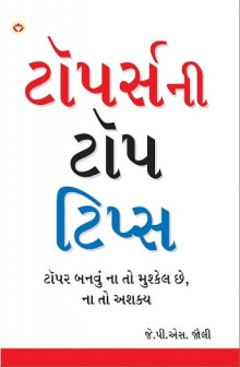 Toppers Ni Top Tips in Gujarati Gujarati Book Written By J P S Joly