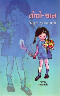 Totto chan in gujarati book by ramanlal soni
