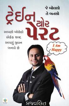 Train your Parrot in Gujarati
