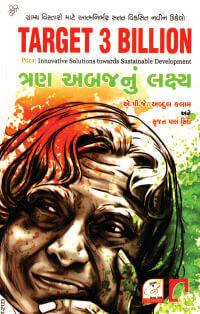 Tran Abajnun Lakshya (Target 3 Billion in Gujarati) Gujarati Book Written By A P J Abdul Kalam