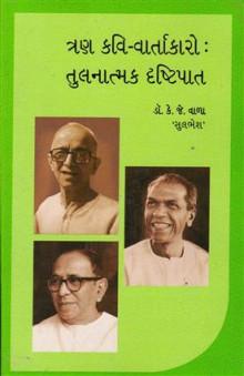 Tran Kavi-Vartakaro Tulnatmak Drashtipat Gujarati Book by Dr K J Vala