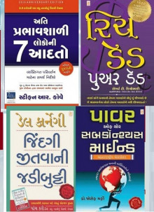 Best Gujarati Translated Books Combo Offer Buy Online