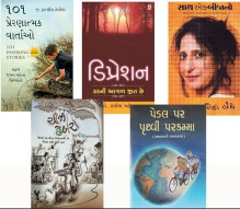 Best Gujarati Books Combo for Travelling Buy Online