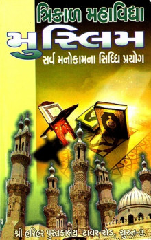 Trikal Mahavidhya Muslim Sarva Manokamna Siddh Prayog Gujarati Book Written By General Author