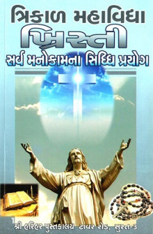Trikal Mahavidhya Khristi Sarva Manokamna Siddh Prayog Gujarati Book Written By General Author
