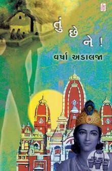 Tu Chhe Ne! Gujarati Book by Varsha Adalja