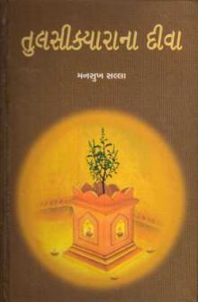 Tulsikyarana Diva Gujarati Book Written By Mansukh Salla