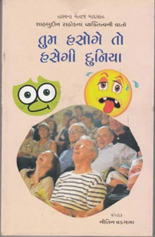 Tum Hasoge To Hasegi Duniya Gujarati Book by Shahbudin Rathod