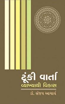 Tunki Varta  Vyakhya Thi Vikas Gujarati Book by Dr Sanjay Acharya