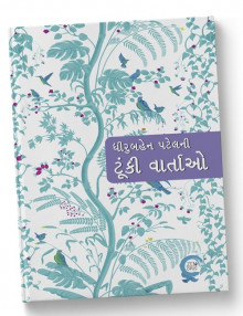 Dhiruben Patelni Tunki Vartao Gujarati Book by Dhiruben Patel Buy Online
