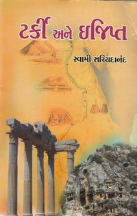 Turkey Ane Egypt Gujarati Book by Swami Sachidanandji
