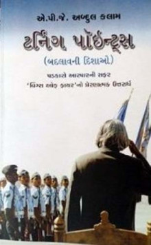 Turning Points Gujarati Book by A P J  Abdul Kalam