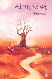 Tya Maru Ghar Hatu Gujarati Book Written By Vinesh Antani