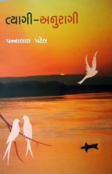 Tyagi Anuragi  Gujarati Book by Pannalal Patel