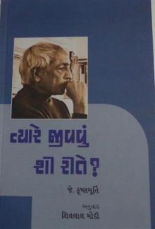 Tyare Jivvun Shi Rite  Gujarati Book by J  Krushnamurty