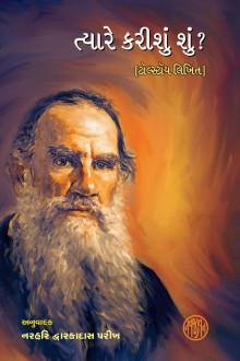 Tyare Karishu Shu?  (Gujarati Translation of What Shall We Do Then)