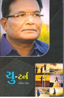 U Turn Gujarati Book Written By Rohit Shah
