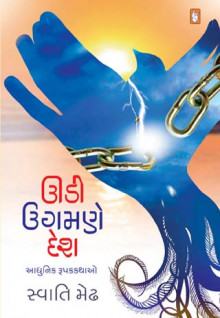 Udi Ugamne Desh Gujarati Book Written By Swati Medh