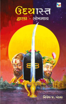 Udayast Guajrati Book by Nipesh Pandya Buy Online - ઉદાયસ્ત નીપેશ પંડ્યા