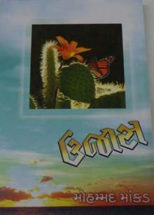 Ujas Gujarati Book by Mohammad Mankad
