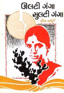 Ulti Ganga Sulti Ganga Gujarati Book Written By Naina Gandhi