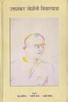 Umashankar Joshini Vicharyatra Gujarati Book by Chandu Maheriya