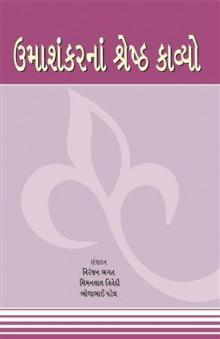 Umashankarna Shreshth Kavyo Gujarati Book by Niranjan Bhagat, Chimanlal, Bholabhai Patel