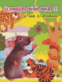 Undarbhai Ni Aankho Aavi!!! Gujarati Book Written By I.K. Vijaliwala (Dr.) Buy Online