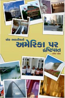 America Par Drushtipat Gujarati book by Osho