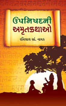 Upanishad Ni Amrut Kathao Gujarati Book by Ratilal S Nayak