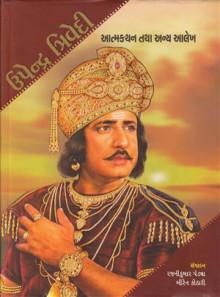 Upendra Trivedi - Aatmakathan Tatha Anya Aalekh Gujarati Book by Ed Rajnikumar Pandya