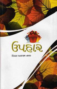 Uphar