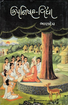 Upnishad - Vidya Gujarati Book Written By Bhandev