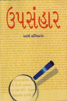 Upsanhar Gujarati Book Written By Swami Sachidanand