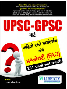 UPSC-GPSC MAHITI & MARGDARSHAN Gujarati Book