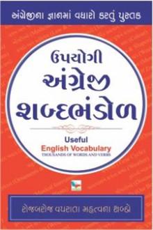 Upyogi Angreji Shabd-Bhandol Gujarati Book by Kishor Shaiyani