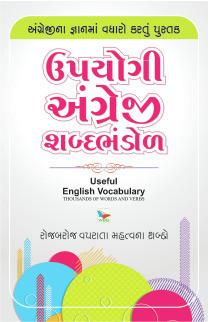 Upyogi Angreji Shabd-Bhandol Mini Gujarati Book Written By Kishor Shaiyani