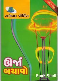 Urja Bachavo Gujarati Book Written By Biren Kothari