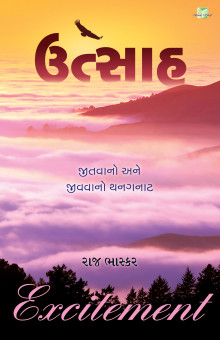 Utsah Gujarati Book Written By Raj Bhaskar