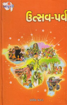 Utsav-Parva Gujarati Book by Kamlesh Chavda