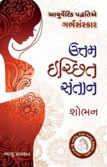 Uttam Ichchhit Santan Gujarati Book Written By Shobhan