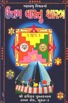 Uttam Vastu Shashtra Gujarati Book Written By General Author