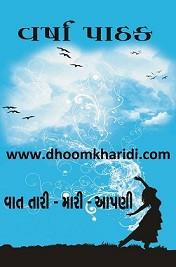 Vaat Tari Mari Aapani Gujarati Book Written By Varsha Pathak