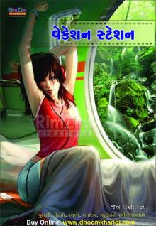 Vacation Station Gujarati book by Jay Vasavada