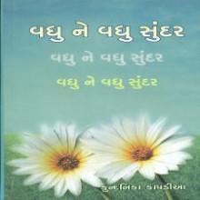 Vadhu Ne Vadhu Sundar Gujarati Book by Kundanika Kapadia