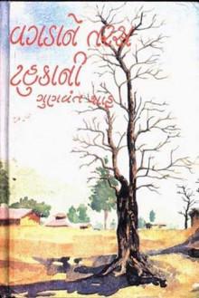 Vagada Ne Taras Tahukani Gujarati Book by Gunvant Shah